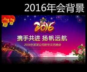 新年晚会舞台背景