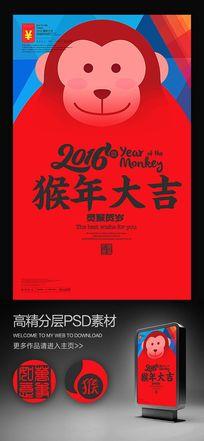 创意2016猴子版面猴年贺岁海报