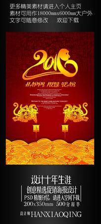 创意2016新年猴年宣传海报设计