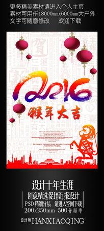简约白色2016猴年大吉促销海报设计