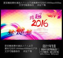 跨越2016猴年素材新春联欢晚会背景板