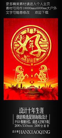 喜庆2016新年好猴年大吉促销海报设计
