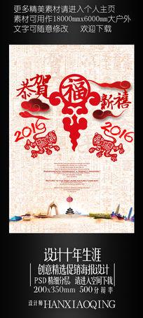 中国风2016恭贺新禧猴年大吉促销海报设计