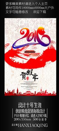 中国风2016贺新年猴年宣传海报设计
