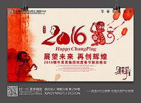 2016猴年创意时尚新年活动素材