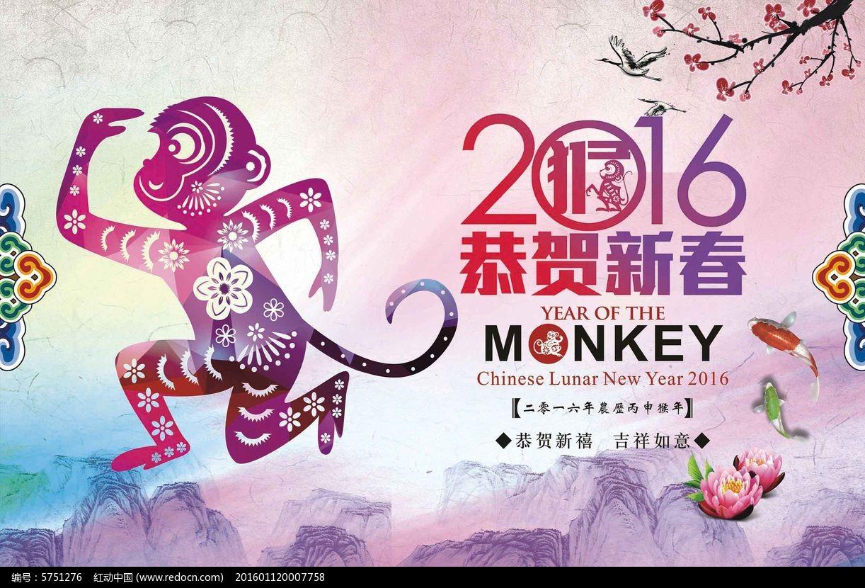 2016猴年恭贺新春台历封面