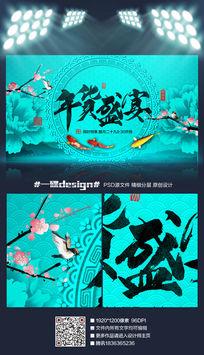 2016猴年年货盛宴中国风展板背景