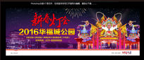 2016年元宵节灯会
