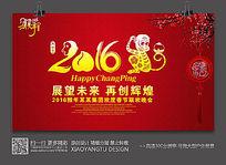 2016喜庆节日新年活动素材海报