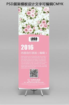粉红浪漫情人节x展架背景psd模板