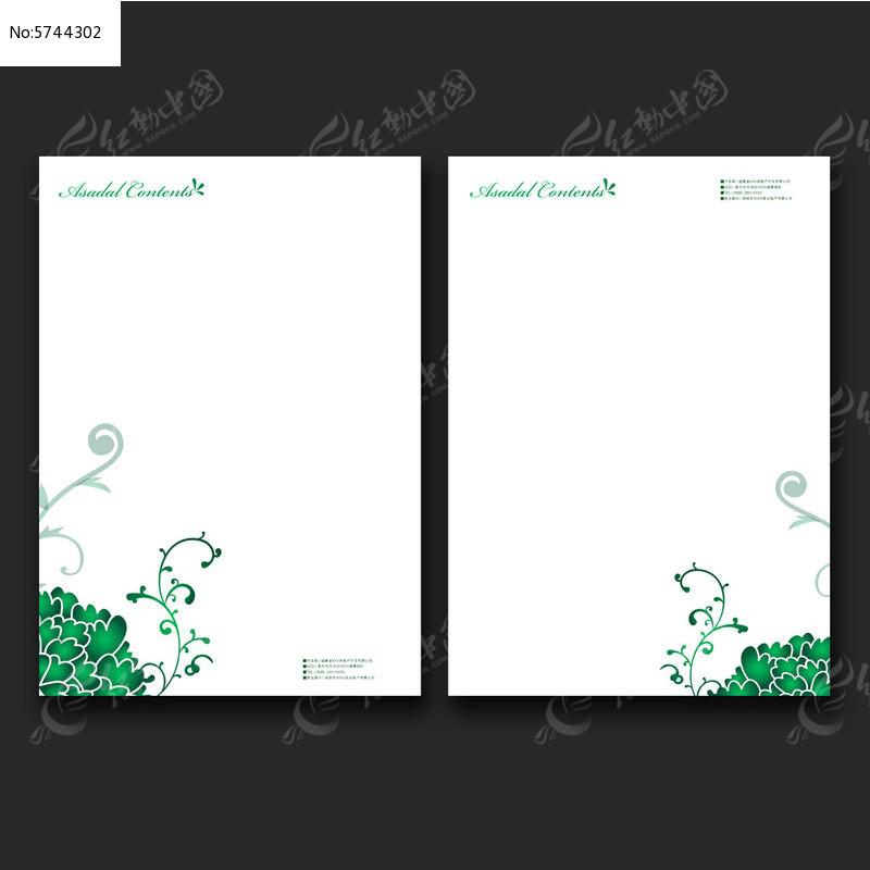高档信纸设计图片