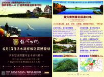 高端房地产邻水别墅广告