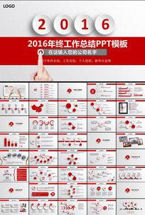 红色触摸2016年终工作总结PPT