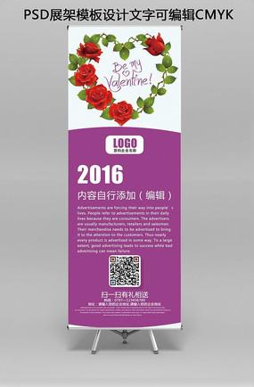玫瑰花圈情人节x展架背景psd模板