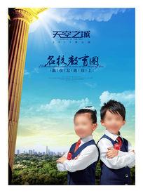 名校教育小学生名门贵族学校房地产广告