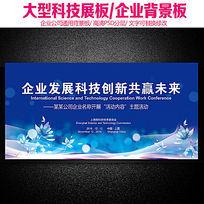 企业科技会议背景蓝色展板背景