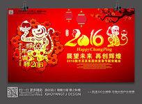 喜庆猴年大吉新年活动促销海报设计