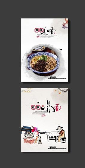 重庆小面促销海报