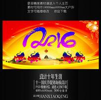 2016猴年海报新春联欢晚会舞台背景展板