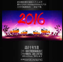 2016猴年素材企业年会新春联欢晚会舞台背景展板
