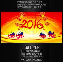 2016新年素材新春联欢晚会舞台背景展板