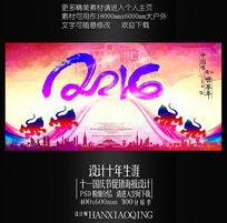 炫彩2016猴年素材企业年会新春联欢晚会舞台背景展板