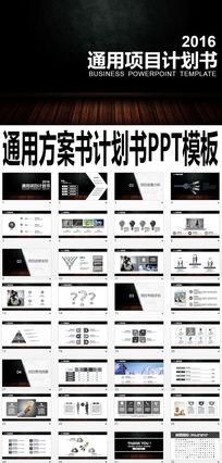 大气黑色创意通用方案书计划书PPT模板