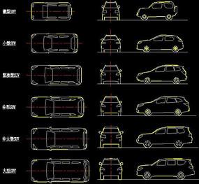 大中小分类车型cad图块家用SUV