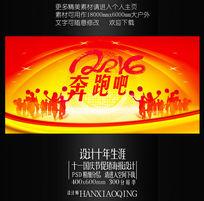 红色奔跑吧2016新年素材企业年会新春联欢晚会舞台背景展板