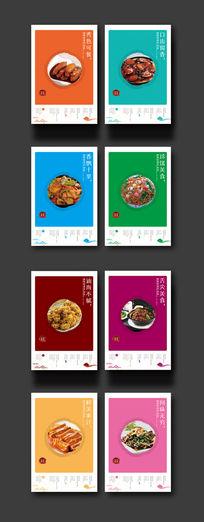 家常菜美食广告