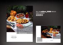 精致大气餐厅画册封面