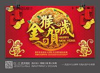 金猴贺岁新年活动素材海报设计
