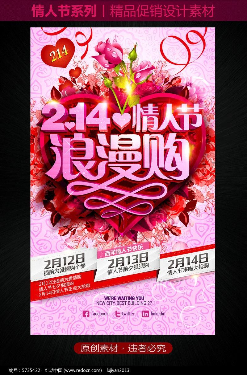 情人节浪漫商场网店粉色背景促销海报图片