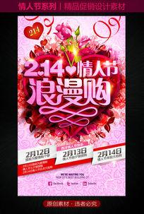 情人节浪漫商场网店粉色背景促销海报