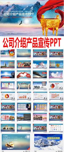 时尚创意大气企业文化公司宣传简介产品宣传PPT模板