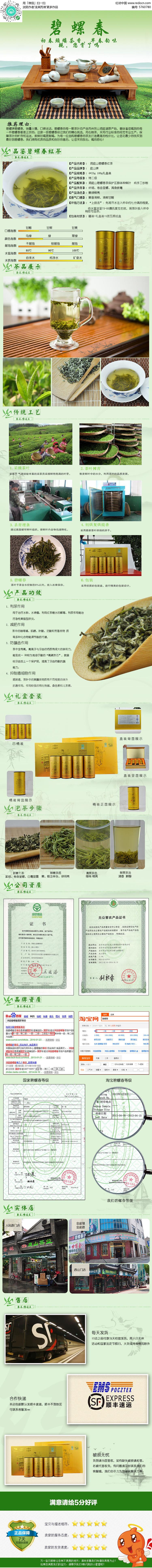 淘宝茶叶详情页宝贝描述排版设计图片