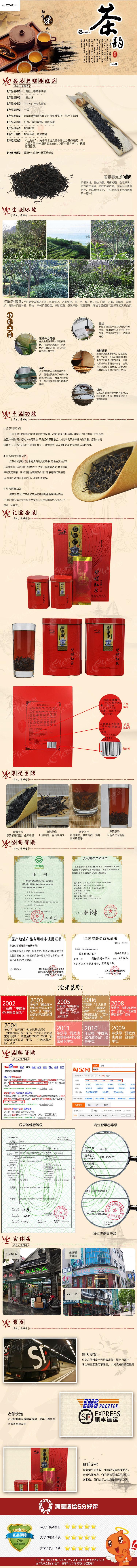 淘宝茶叶详情页宝贝排版设计源文件图片