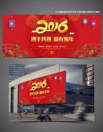2016猴年红色喜庆年会海报背景