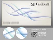 白色简约大气弧线科技背景布