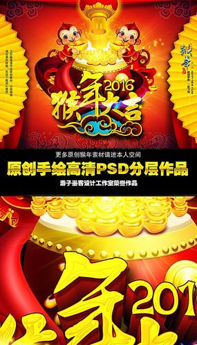 猴年大吉喜庆传统文化新年素材背景