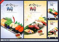 简洁寿司菜谱广告