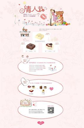 蛋糕网页设计