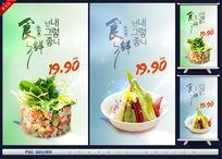 沙拉菜谱海报