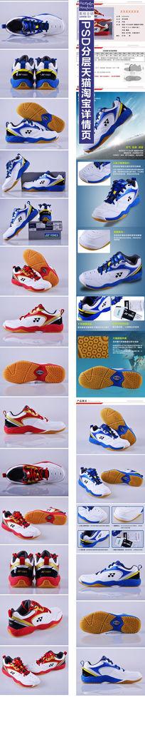 淘宝运动鞋详情页模板