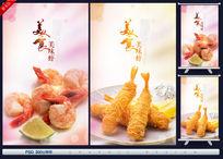 鲜虾菜谱海报