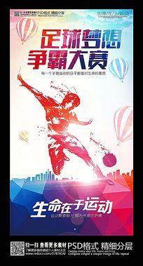 炫彩创意足球梦想海报设计