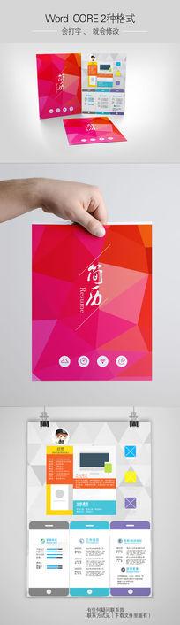 彩色通用行业简历模板
