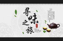 茶艺文化宣传海报