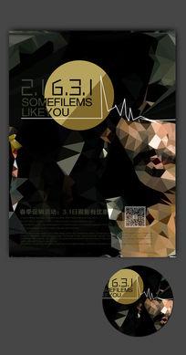 黑色方块创意抽象海报设计