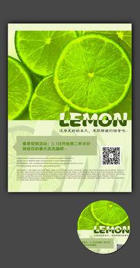 柠檬小清新海报设计